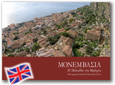 18 monemvasia 163 GB